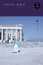 도서 이미지 - 그리스는 달랐다