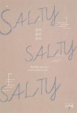 도서 이미지 - SALTY SALTY SALTY(솔티 솔티 솔티)