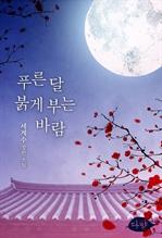 도서 이미지 - 푸른 달 붉게 부는 바람
