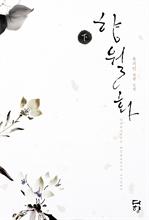 도서 이미지 - 향월화