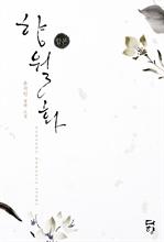 도서 이미지 - 향월화 (전2권/완결)