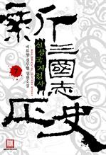 도서 이미지 - 신삼국지정사
