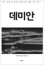 도서 이미지 - 데미안
