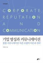 도서 이미지 - 기업 명성과 커뮤니케이션