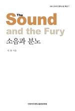도서 이미지 - 소음과 분노