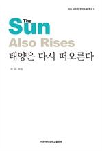 도서 이미지 - 태양은 다시 떠오른다