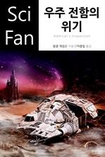 도서 이미지 - 〈SciFan 시리즈 67〉 우주 전함의 위기