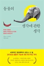 도서 이미지 - 동물의 생각에 관한 생각