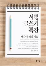 도서 이미지 - 서평 글쓰기 특강
