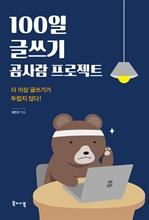 도서 이미지 - 100일 글쓰기 곰사람 프로젝트