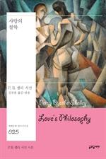 도서 이미지 - 사랑의 철학: P. B. 셸리 시선