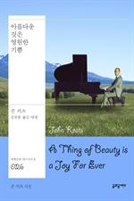 도서 이미지 - 아름다운 것은 영원한 기쁨: 존 키츠 시선