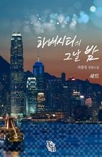 도서 이미지 - [합본] 하버시티의 그날 밤 (전3권/완결)