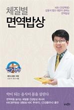 도서 이미지 - 체질별 면역밥상