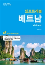 도서 이미지 - 베트남 셀프트래블 2017-2018