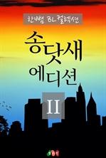 도서 이미지 - [합본] 송닷새 에디션 II (전10권)