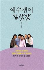 도서 이미지 - 예수쟁이 김삿갓