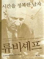 도서 이미지 - 시간을 정복한 남자 류비셰프