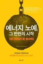 도서 이미지 - 에너지 노예 그 반란의 시작