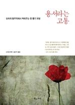 도서 이미지 - 용서라는 고통