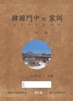 도서 이미지 - 한국문중별 가훈 (원문편)
