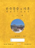 도서 이미지 - 한국문중별 가훈 (해석편)