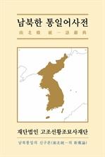 도서 이미지 - 남북한 통일어사전