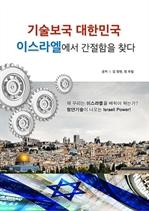 도서 이미지 - 기술보국 대한민국 이스라엘에서 간절함을 찾다