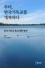 도서 이미지 - 루터, 한국기독교를 개혁하다