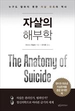 도서 이미지 - 자살의 해부학