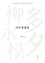 도서 이미지 - 다석 유영모