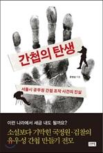 도서 이미지 - [오디오북] 간첩의 탄생