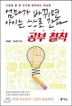 도서 이미지 - [오디오북] 공부철칙(1~6강)