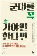 도서 이미지 - [오디오북] 군대를 꼭 가야만 한다면(1~6강)