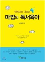 도서 이미지 - [오디오북] 마법의 독서육아