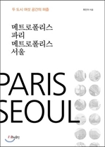 도서 이미지 - [오디오북] 메트로폴리스 파리 메트로폴리스 서울