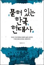 도서 이미지 - [오디오북] 묻혀 있는 한국 현대사