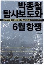 도서 이미지 - [오디오북] 박종철 탐사보도와 6월항쟁