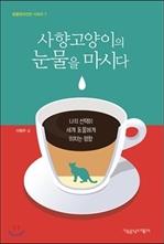 도서 이미지 - [오디오북] 사향고양이의 눈물을 마시다
