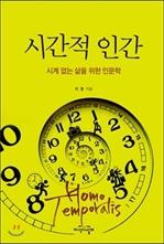 도서 이미지 - [오디오북] 시간적 인간