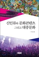 도서 이미지 - [오디오북] 신인류와 문화콘텐츠 그리고 대중문화(1~6강)