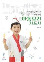 도서 이미지 - [오디오북] 아동요리지도사 패키지(1~6강)