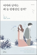 도서 이미지 - [오디오북] 여자와 남자는 왜 늘 평행선인 걸까?(1~6강)
