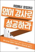 도서 이미지 - [오디오북] 영어강사로 성공하라(1~6강)