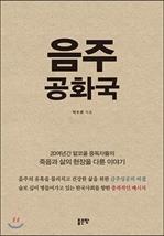 도서 이미지 - [오디오북] 음주공화국(1~6강)