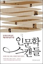 도서 이미지 - [오디오북] 인문학 스캔들