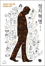 도서 이미지 - [오디오북] 정치혁명 : 실천하는 시민을 위한 정치철학 이야기