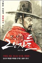 도서 이미지 - [오디오북] 조선의 2인자들 패키지(1~6강)