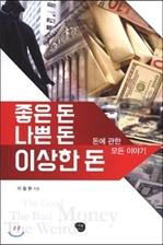 도서 이미지 - [오디오북] 좋은 돈 나쁜 돈 이상한 돈 패키지(1~6강)