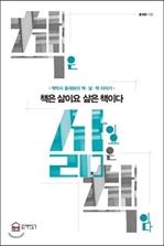 도서 이미지 - [오디오북] 책은 삶이요 삶은 책이다